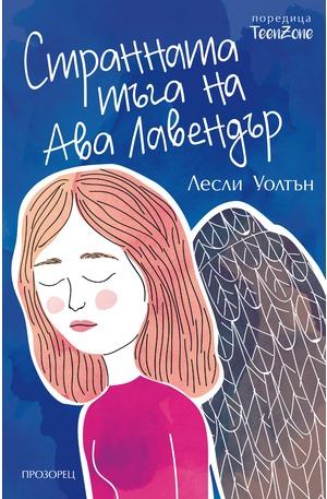 е-книга - Странната тъга на Ава Лавендър