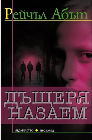 е-книга - Дъщеря назаем