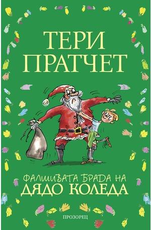 е-книга - Фалшивата брада на Дядо Коледа