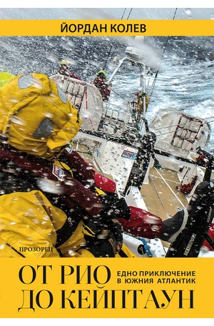 е-книга - От Рио до Кейптаун