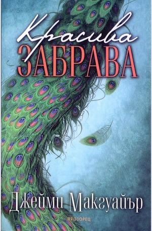 Книга - Красива забрава