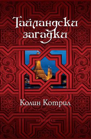 Книга - Тайландски загадки