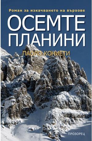 е-книга - Осемте планини