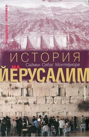 Книга - История на Йерусалим
