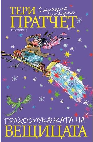е-книга - Прахосмукачката на вещицата