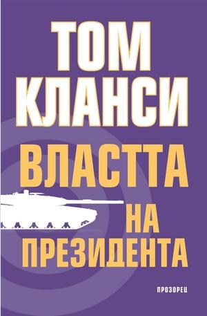Книга - Властта на президента