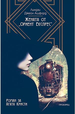 """е-книга - Жената от """"Ориент Експрес"""""""