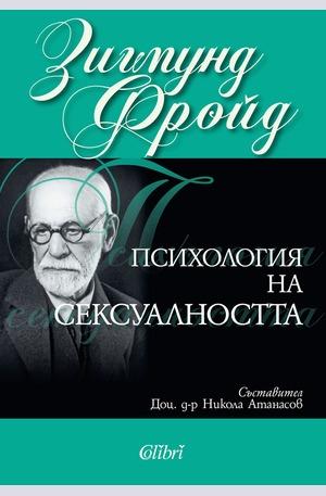 е-книга - Психология на сексуалността