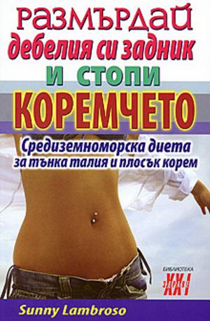 е-книга - Размърдай дебелия си задник и стопи коремчето