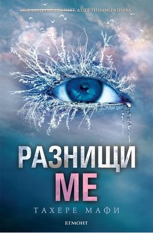 е-книга - Разнищи ме - кн.2
