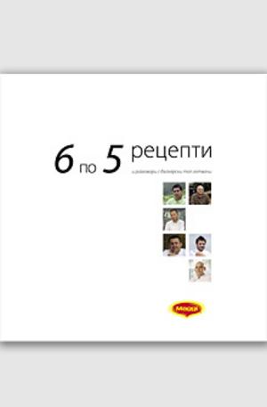 е-книга - 6x5 рецепти и разговори с български топ готвачи