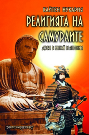 е-книга - Религията на самураите - Дзен в Китай и Япония