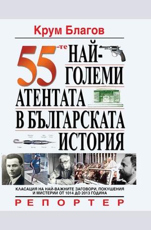 е-книга - 55-те най-големи атентата в българската история