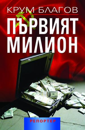 е-книга - Първият милион