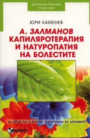 Книга - А. Залманов. Капиляротерапия и натуропатия на болестите