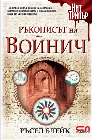 е-книга - Ръкописът на Войнич
