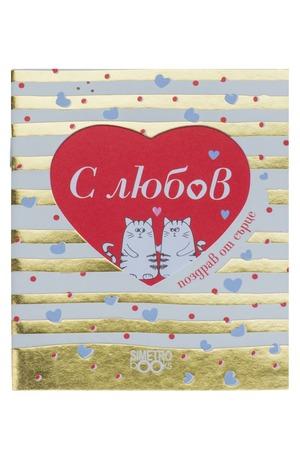 Книга - Поздрав от сърце - С любов