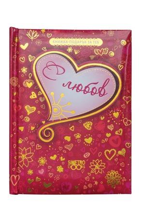 Книга - Подарък за теб - С любов