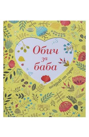 Книга - Поздрав от сърце - Обич за баба