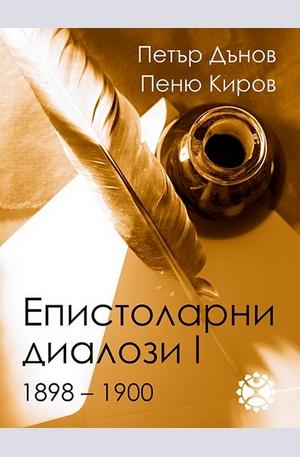 е-книга - Епистоларни диалози - част І (1898–1900)