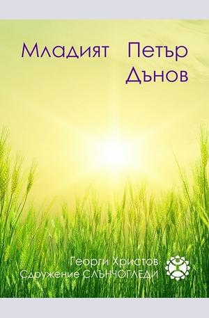 е-книга - Младият Петър Дънов