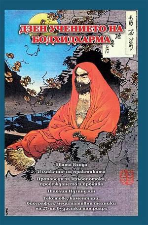 е-книга - Дзен учението на Бодхидхарма