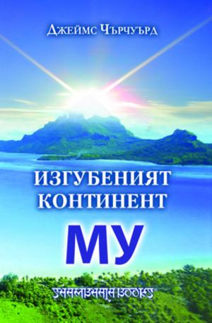 е-книга - Изгубеният континент МУ
