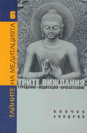 е-книга - Прекрасният Орнамент на ТРИТЕ ВИЖДАНИЯ