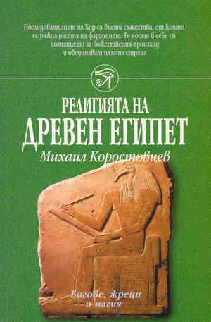 е-книга - Религията на Древен Египет