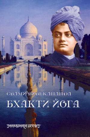 е-книга - Бхакти йога