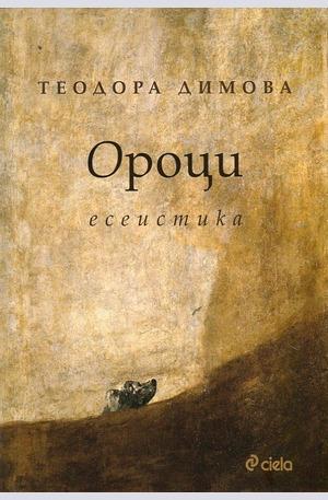 Книга - Ороци есеистика