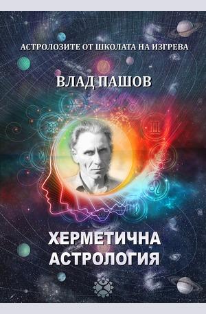е-книга - Херметична Астрология