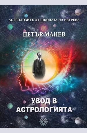 е-книга - Увод в Астрологията