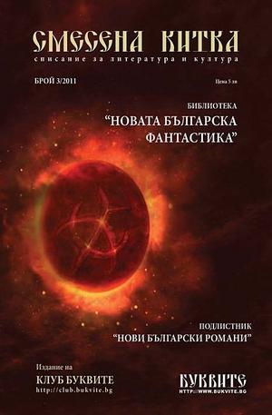 е-списание - Смесена китка- брой 3/2011