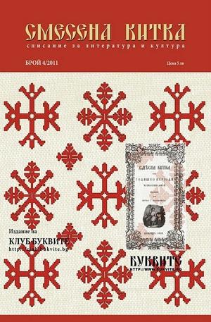 е-списание - Смесена китка- брой 4/2011