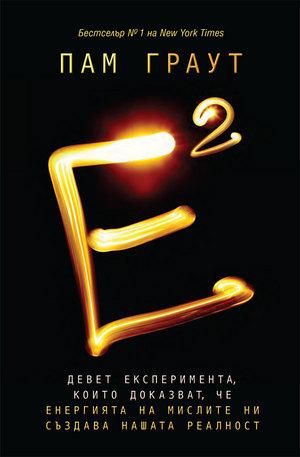 е-книга - Е на квадрат