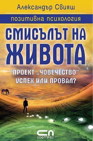 Книга - Смисълът на живота. Проект Човечество успех или провал?