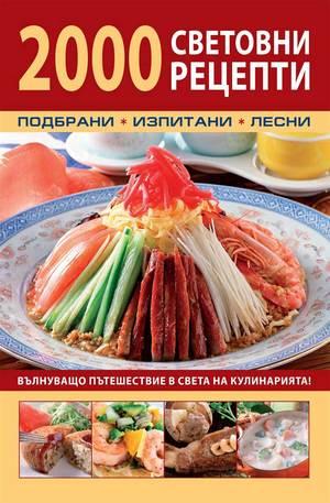 е-книга - 2000 световни рецепти