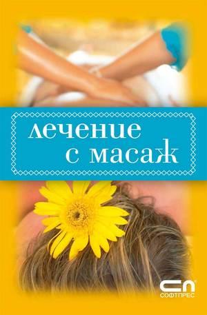 е-книга - Лечение с масаж