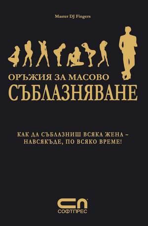 е-книга - Оръжия за масово съблазняване