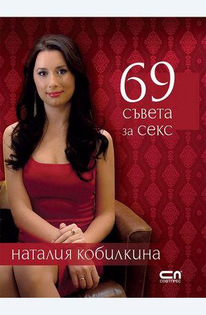 е-книга - 69 съвета за секс