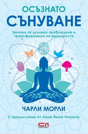 е-книга - Осъзнато сънуване