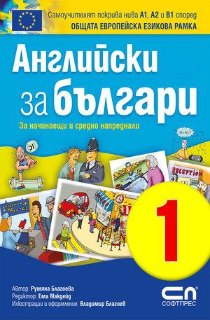 е-книга - Английски зa българи 1. Телефонен разговор