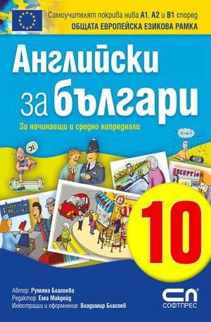 е-книга - Английски зa българи 10. Една вълнуваща екскурзия