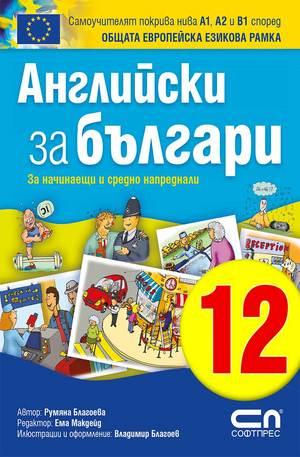 е-книга - Английски зa българи 12. Завръщане у дома