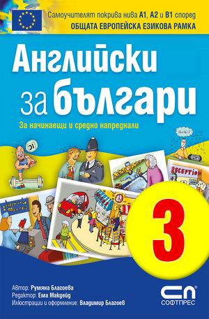 е-книга - Английски зa българи 3. На летището