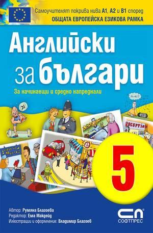 е-книга - Английски зa българи 5. Нашите семейства
