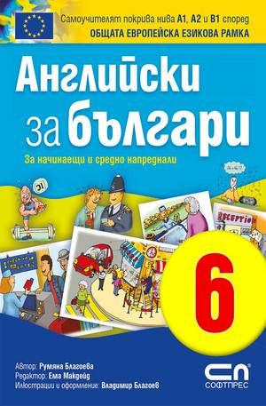 е-книга - Английски зa българи 6. Пазаруване