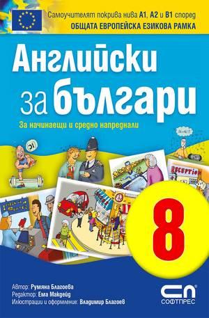 е-книга - Английски зa българи 8. В ресторанта
