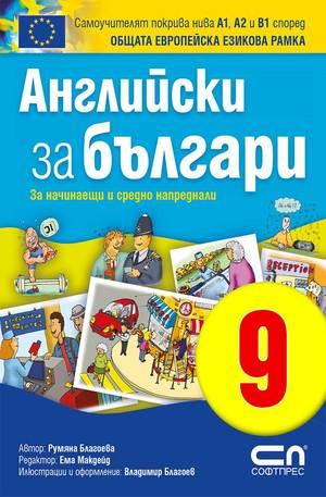е-книга - Английски зa българи 9. При лекаря